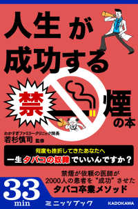 人生が成功する禁煙の本
