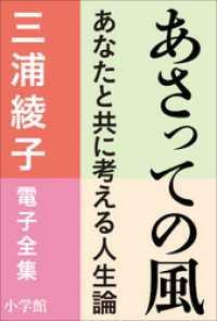 三浦綾子 電子全集 あさっての風-あなたと共に考える人生論
