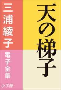 三浦綾子 電子全集 天の梯子
