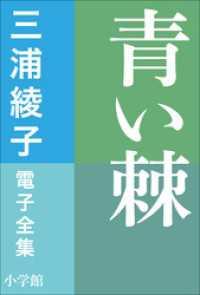 三浦綾子 電子全集 青い棘