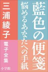 三浦綾子 電子全集 藍色の便箋―悩めるあなたへの手紙