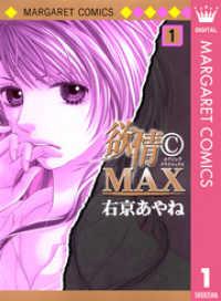 欲情(C)MAX モノクロ版 1