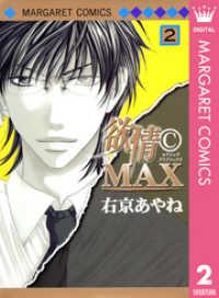 欲情(C)MAX モノクロ版 2