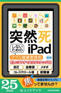 突然死しないためのiPad ~アプリ健康管理術~