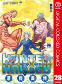電子書籍 hunter×hunter