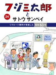 紀伊國屋書店BookWebで買える「フジ三太郎とサトウサンペイ (24)?リクルート事件が発覚した昭和63年?」の画像です。価格は378円になります。