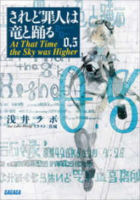 されど罪人は竜と踊る0.5 At That Time the Sky was Higher