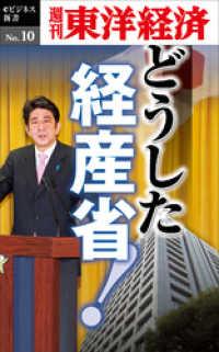 紀伊國屋書店BookWebで買える「どうした経産省!—週刊東洋経済eビジネス新書No.10」の画像です。価格は216円になります。