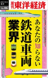 あなたの知らない鉄道車両業界―週刊東洋経済eビジネス新書No.06