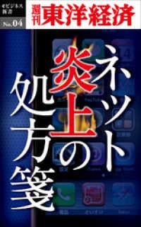 紀伊國屋書店BookWebで買える「ネット炎上の処方箋—週刊東洋経済eビジネス新書No.04」の画像です。価格は216円になります。