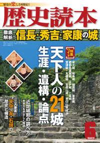 歴史読本2012年6月号電子特別版「徹底解析 信長・秀吉・家康の城」