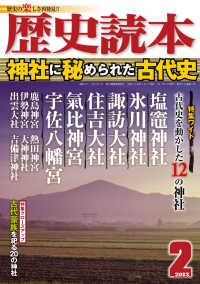 歴史読本2013年2月号電子特別版「神社に秘められた古代史」