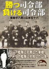 勝つ司令部負ける司令部 東郷平八郎と山本五十六