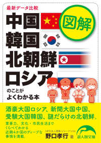 図解 中国・韓国・北朝鮮・ロシアのことがよくわかる本