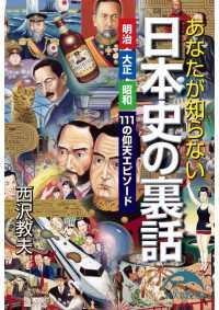 あなたが知らない日本史の裏話