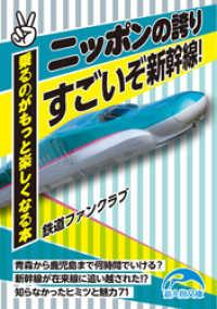 ニッポンの誇り すごいぞ新幹線! 乗るのがもっと楽しくなる本