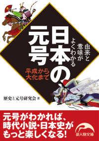 日本の元号  由来と意味がよくわかる  平成から大化まで