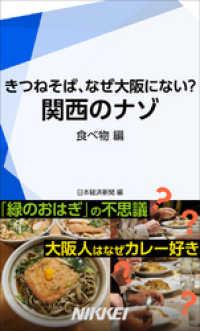関西のナゾ 食べ物編 きつねそば、なぜ大阪にない?