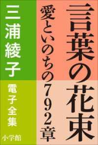 三浦綾子 電子全集 言葉の花束―愛といのちの792章