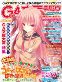 紀伊國屋書店BookWebで買える「GA文庫マガジン 2013年5月号」の画像です。価格は183円になります。