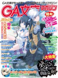紀伊國屋書店BookWebで買える「GA文庫マガジン 2013年2月号」の画像です。価格は183円になります。
