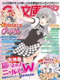 紀伊國屋書店BookWebで買える「GA文庫マガジン 2013年4月号」の画像です。価格は183円になります。
