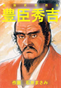 紀伊國屋書店BookWebで買える「戦国武将烈伝 豊臣秀吉」の画像です。価格は432円になります。
