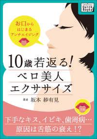 紀伊國屋書店BookWebで買える「10歳若返る! ベロ美人エクササイズ」の画像です。価格は540円になります。
