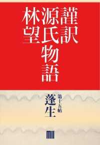 謹訳 源氏物語 第十五帖 蓬生(帖別分売)