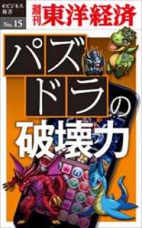 紀伊國屋書店BookWebで買える「パズドラの破壊力—週刊東洋経済eビジネス新書No.15」の画像です。価格は216円になります。