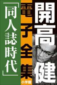 開高 健 電子全集4 同人誌時代 同人誌『えんぴつ』とサントリー宣伝部『洋酒天国』の頃 1949~1958