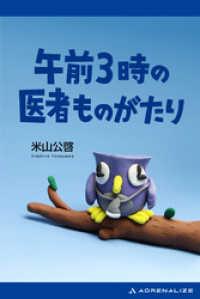 紀伊國屋書店BookWebで買える「午前3時の医者ものがたり」の画像です。価格は378円になります。
