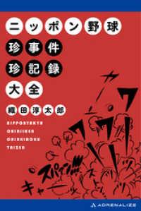 紀伊國屋書店BookWebで買える「ニッポン野球珍事件珍記録大全」の画像です。価格は486円になります。
