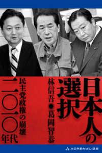 紀伊國屋書店BookWebで買える「日本人の選択 二〇一〇年代」の画像です。価格は106円になります。