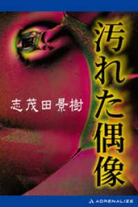 紀伊國屋書店BookWebで買える「汚れた偶像」の画像です。価格は486円になります。