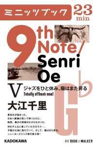 紀伊國屋書店BookWebで買える「9th Note/Senri Oe V ジャズをひと休み。陽はまた昇る」の画像です。価格は162円になります。