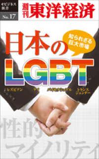 知られざる巨大市場・日本のLGBT―週刊東洋経済eビジネス新書No.17