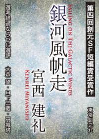 紀伊國屋書店BookWebで買える「銀河風帆走 第4回創元SF短編賞受賞作」の画像です。価格は108円になります。
