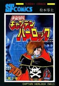 宇宙海賊キャプテンハーロック ...