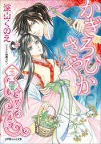 紀伊國屋書店BookWebで買える「かぎろひさやか 玉響(イラスト簡略版)」の画像です。価格は324円になります。