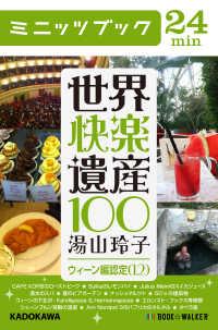 紀伊國屋書店BookWebで買える「世界快楽遺産100 ウィーン編認定(12)」の画像です。価格は216円になります。