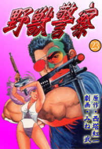 紀伊國屋書店BookWebで買える「野獣警察」の画像です。価格は432円になります。
