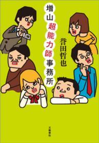 増山超能力師事務所【電子版限定特典付き】