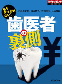 紀伊國屋書店BookWebで買える「もうダマされない!歯医者の裏側」の画像です。価格は324円になります。
