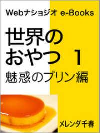 紀伊國屋書店BookWebで買える「世界のおやつ 1 魅惑のプリン編 Webナショジオ e-Books」の画像です。価格は87円になります。