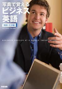 写真で覚えるビジネス英語[商談・交渉編]