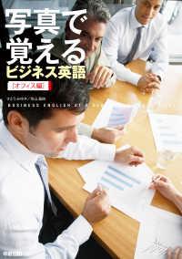 写真で覚えるビジネス英語[オフィス編]
