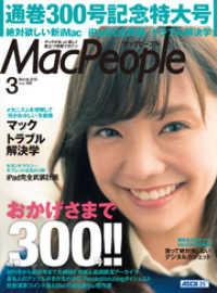紀伊國屋書店BookWebで買える「MacPeople 2013年3月号」の画像です。価格は616円になります。