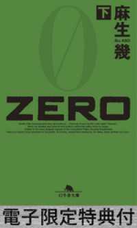 ZERO(下)