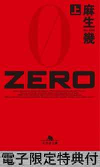 ZERO(上)